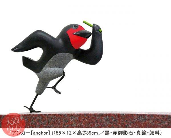 -STONE WORKS− 明田 一久 彫刻展