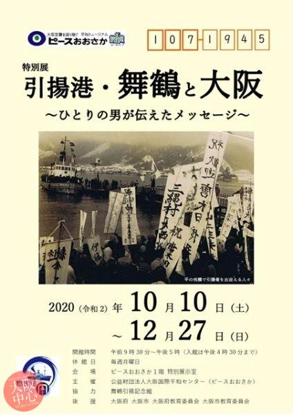 特別展「引揚港・舞鶴と大阪~ひとりの男が伝えたメッセージ~」