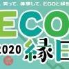 【オンライン】ECO縁日2020