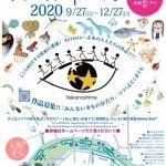 つづく!未来の大人たちへ キテミテ中之島2020