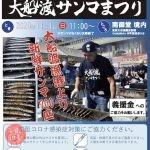 第10回 東日本大震災復興支援 大船渡サンマまつり
