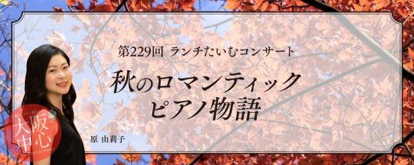 第229回ランチたいむコンサート「秋のロマンティックピアノ物語」