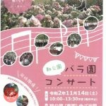 靱公園バラ園コンサート