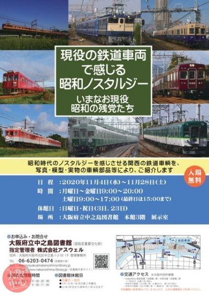 現役の鉄道車両で感じる昭和ノスタルジー