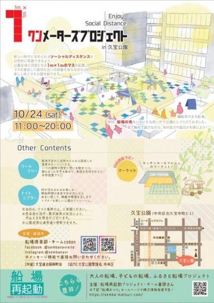 ワンメーターズプロジェクト in 久宝公園