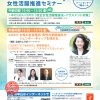 【Web配信】OSAKA女性活躍推進 ドーン de キラリ 2days 「女性活躍推進セミナー」