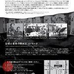 特別展「生と死の間で ホロコーストとユダヤ人救済の物語」