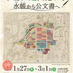 特別企画展「大阪の近代化と町―水帳から公文書へ―」