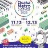 【オンライン】Osaka Metro フェスティバル2020