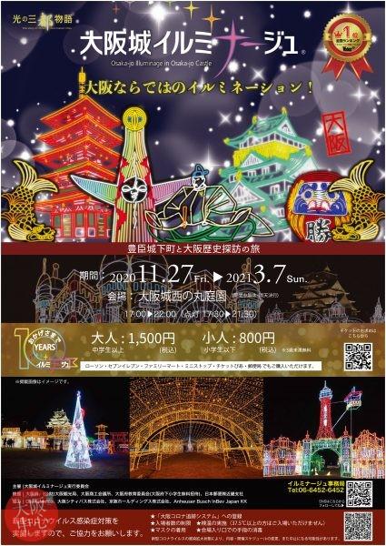 大阪城イルミナージュ ~豊臣城下町と大阪歴史探訪の旅~
