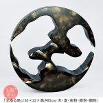 三田村 有純 漆芸展 -天(アマ)・地(ツチ) 輝く-