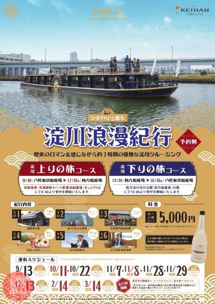 ひまわりで巡る 淀川浪漫紀行