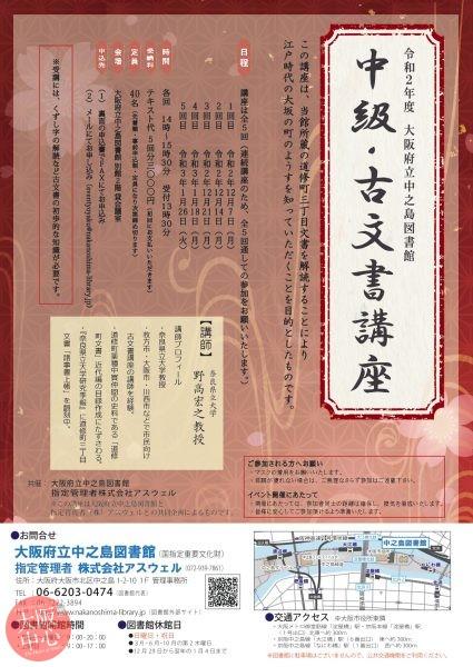 中級・古文書講座