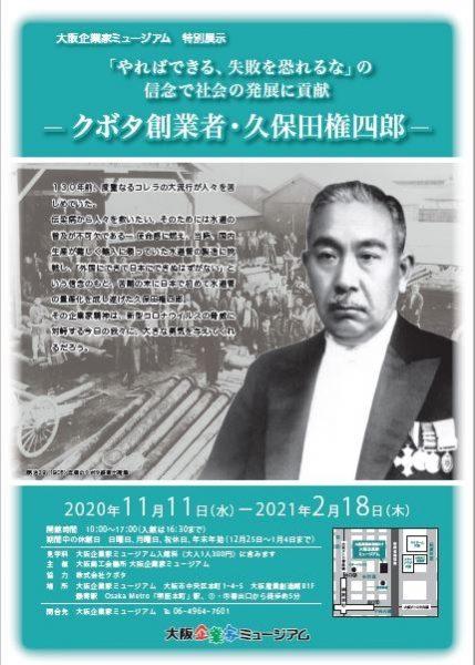 特別展示「やればできる、失敗を恐れるな」の信念で社会の発展に貢献―クボタ創業者・久保田権四郎
