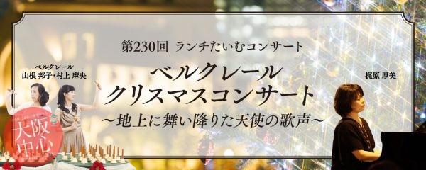第230回 ランチたいむコンサート「ベルクレール クリスマスコンサート〜地上に舞い降りた天使の歌声〜」