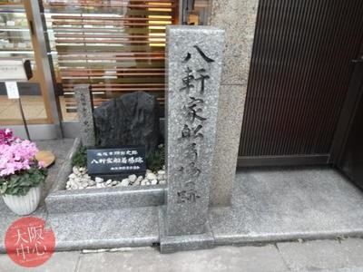 2020年度第6回大阪・まち・再発見・ぶらりウォーク「【みんなの玉手箱】暗峠奈良街道ぶらりあるき」