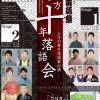 大阪落語祭  上方十年落語会 -上方の若手落語家出演ー