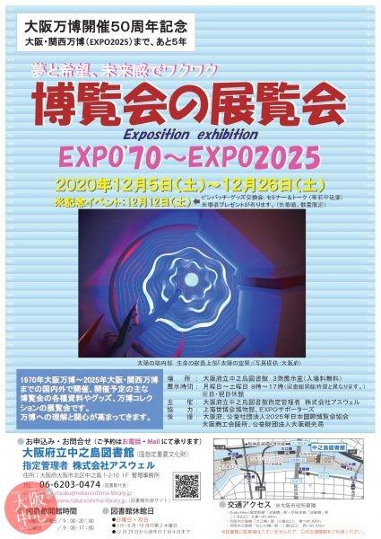 「博覧会の展覧会」記念イベント