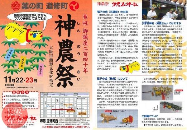 少彦名神社 例大祭「神農祭」