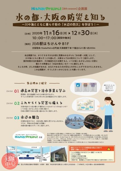 企画展「水の都・大阪の防災を知る―川や海とともに暮らす街の『水辺の防災』を学ぼう!―」