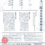 坂東玉三郎 初春特別舞踊公演