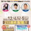 【オンライン】コロナ禍の就職活動を応援!イベント「新しい自分にであうトークライブ」
