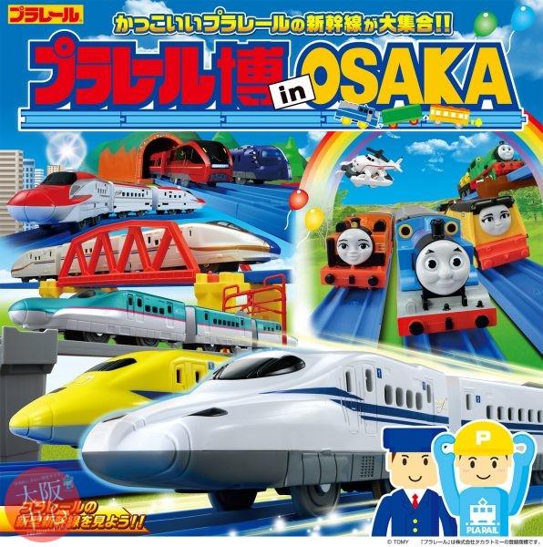 【中止】プラレール博 in OSAKA
