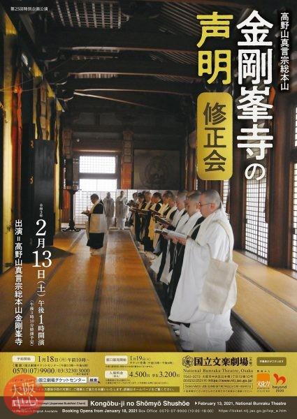 【中止】特別企画公演「金剛峯寺の声明 修正会」