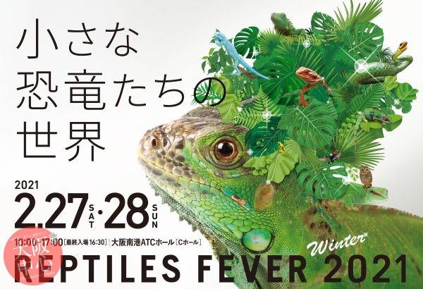 レプタイルズフィーバーWinter2021 ~小さな恐竜たちの世界~