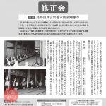 特別企画公演「金剛峯寺の声明 修正会」