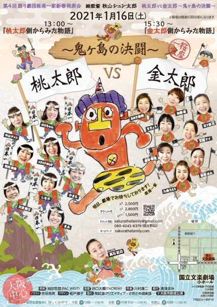 第4回語り劇団桜座一家新春発表会 桃太郎vs金太郎~鬼ヶ島の決闘~