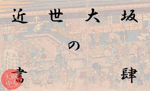 第154回大阪資料・古典籍室小展示「近世大坂の書肆」