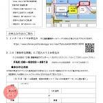 令和2年度中之島図書館ビジネスセミナー『大阪の産業・経済を知る!』
