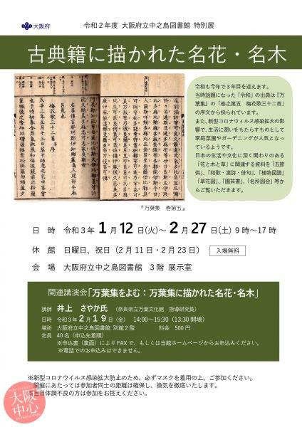 令和2年度大阪府立中之島図書館特別展「古典籍に描かれた名花・名木」