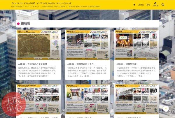 【オオサカにぎわい発見】デジタル版 中央区にぎわいパネル集
