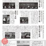 令和3年初春文楽公演  鶴澤清治文化功労者顕彰記念