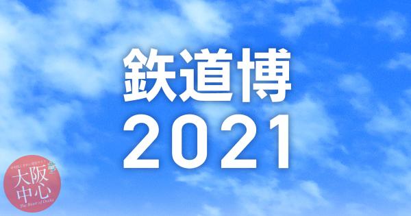 【オンライン】鉃道博2021