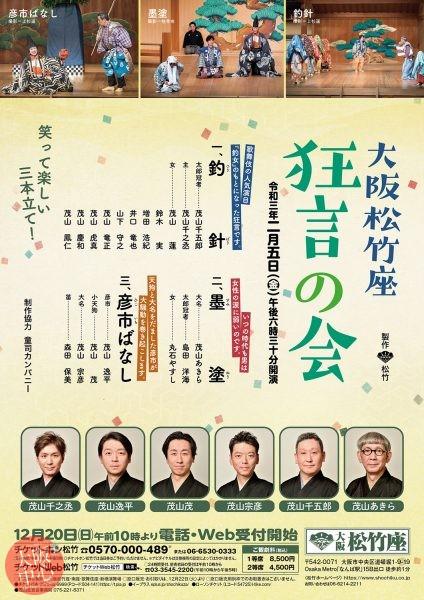 大阪松竹座 狂言の会