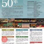 企画展示 伝承者養成事業50周年記念「国立劇場の養成事業 心と技を伝えた50年」(同時開催「文楽入門」)