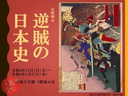 大阪城天守閣 3階企画展示「逆賊の日本史」