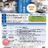 【オンライン】ハローワーク大阪東主催セミナー 中小企業のための 「テレワーク導入セミナー」