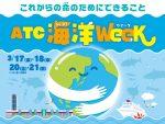 ATC海洋WEEK ~これからの命のためにできること~