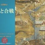 大阪城天守閣 4階企画展示「城と合戦」