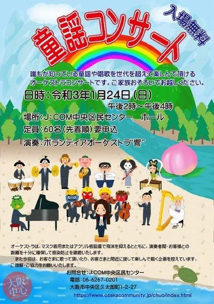 【中止】童謡コンサート