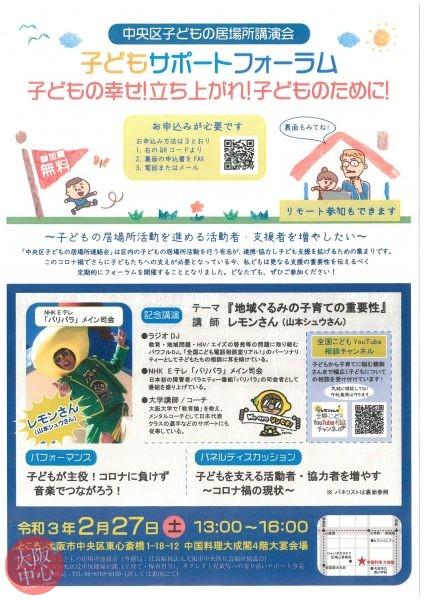 【オンライン】中央区子どもの居場所講演会 子どもサポートフォーラム「子どもの幸せ!立ち上がれ!子どものために!」