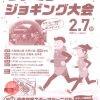 【中止】中央区ファミリージョギング大会2021