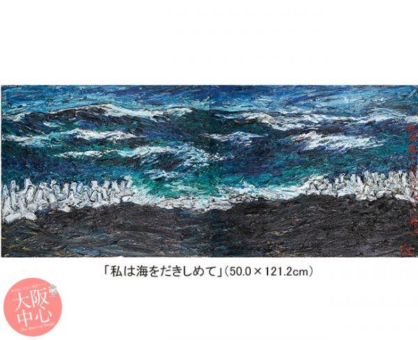 髙波 壮太郎 展-私は海をだきしめて-
