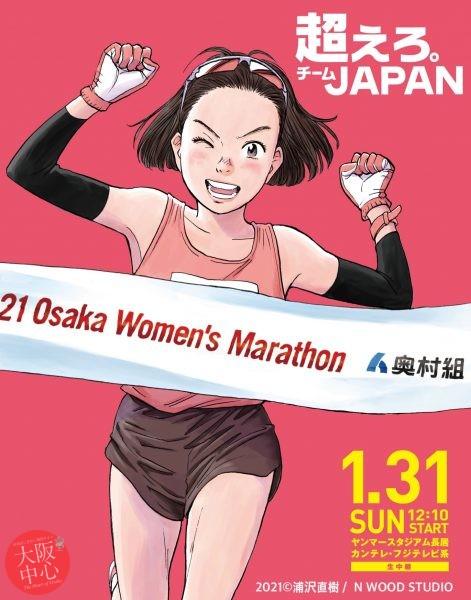 第40回 大阪国際女子マラソン