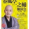 平成紅梅亭 presents 春風亭一之輔 独演会~春の大阪、一之輔