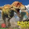 ティラノサウルス展 ~T.rex 驚異の肉食恐竜~